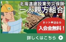 北海道建設業労災保険 一人親方組合