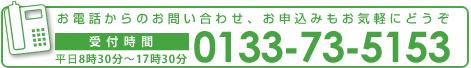 0133-73-5153